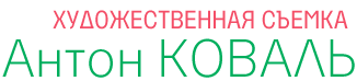 Оператор Антон Коваль